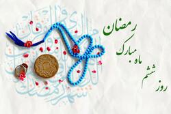 دعای ششمین روز از ماه مبارک رمضان/اوقات شرعی