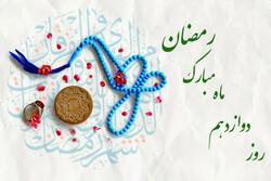 دعای دوازدهمین روز از ماه مبارک رمضان/اوقات شرعی
