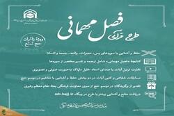 طرح مسابقه قرآنی «فصل مهمانی» ویژه زائران ایرانی آغاز شد