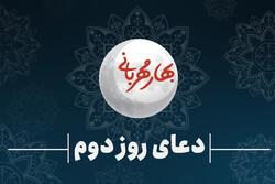 رمضان المبارک کے دوسرے دن کی دعا