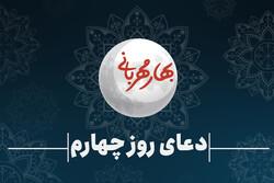 رمضان المبارک کے چوتھے دن کی دعا