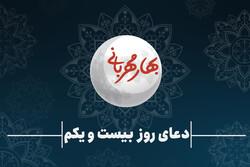 رمضان المبارک کے اکیسویں دن کی دعا