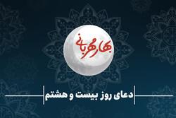 رمضان المبارک کے اٹھائیسویں دن کی دعا
