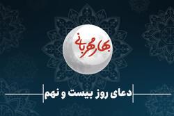 رمضان المبارک کے انتیسویں دن کی دعا