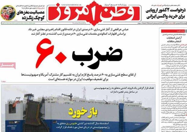 روزنامههای صبح چهارشنبه ۲۵ فروردین ۱۴۰۰