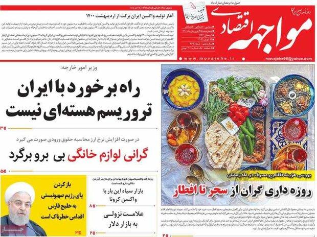 روزنامههای اقتصادی چهارشنبه ۲۵ فروردین ۱۴۰۰