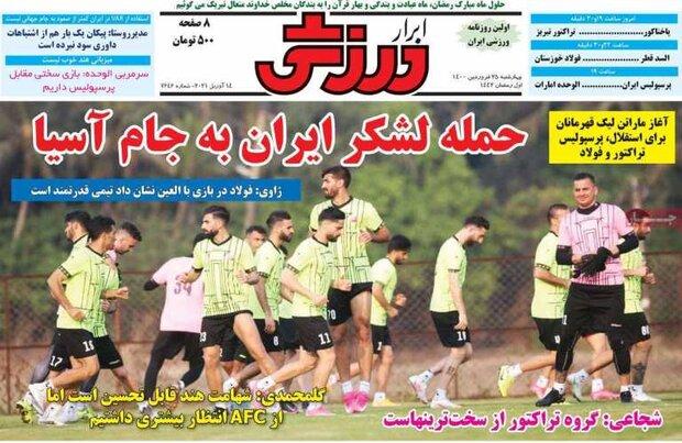 روزنامههای ورزشی چهارشنبه ۲۵ فروردین ۱۴۰۰