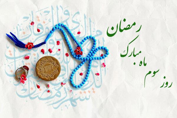 دعای سومین روز ماه مبارک رمضان/اوقات شرعی