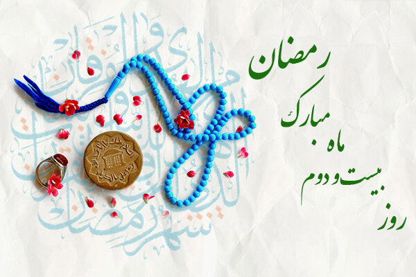 دعای بیست و دومین روز از ماه مبارک رمضان / اوقات شرعی