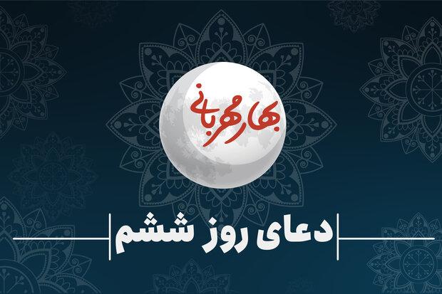 رمضان المبارک کے چھٹے دن کی دعا