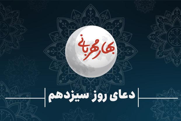 رمضان المبارک کےتیرہویں دن کی دعا