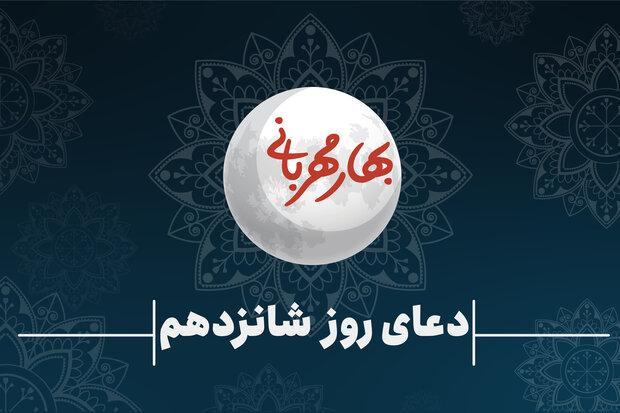 رمضان المبارک کےسولہویں دن