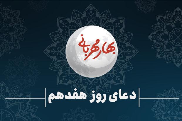 رمضان المبارک کےسترہویں دن کی دعا