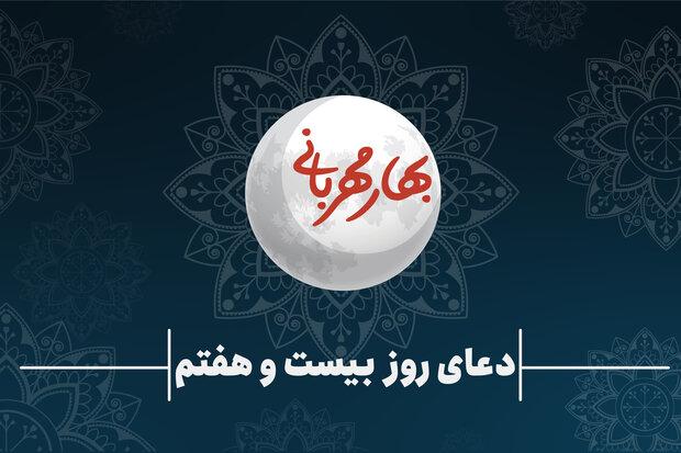 رمضان المبارک کے ستائیسویں دن کی دعا