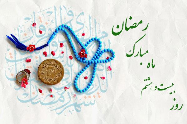 دعای بیست و هشتمین روز از ماه مبارک رمضان / اوقات شرعی