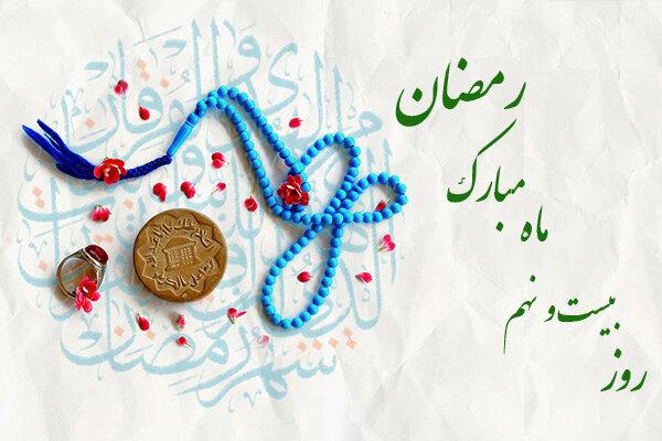 دعای بیست و نهمین روز از ماه مبارک رمضان / اوقات شرعی