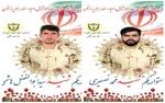 ۲ مرزدار سیستان و بلوچستان شهید شدند