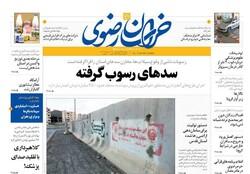 صفحه اول روزنامههای خراسان رضوی۲۶ فروردین ۱۴۰۰