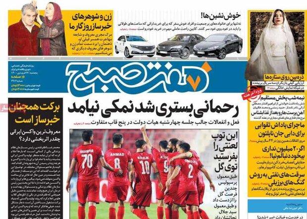 روزنامههای صبح پنجشنبه ۲۶ فروردین ۱۴۰۰