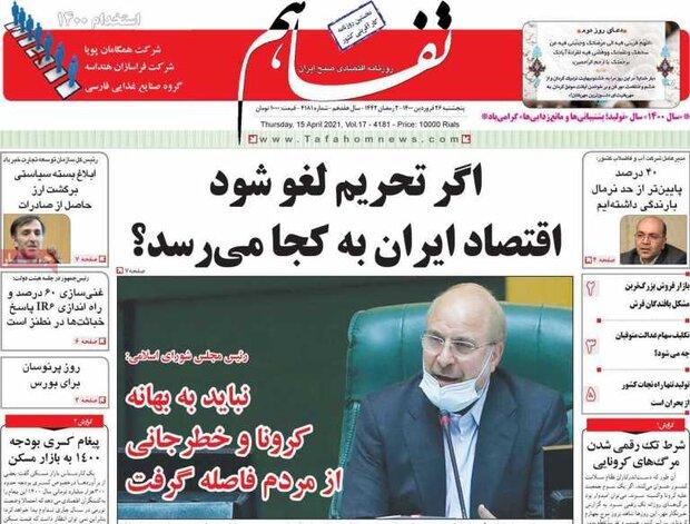 روزنامههای اقتصادی پنجشنبه ۲۶ فروردین ۱۴۰۰
