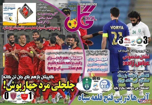 روزنامههای ورزشی پنجشنبه ۲۶ فروردین ۱۴۰۰
