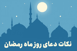 نکاتی از دعای روز پنجم ماه رمضان