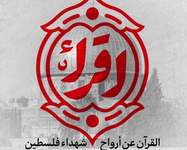 """حملة """"اقرأ القرآن"""" لشهداء فلسطين"""