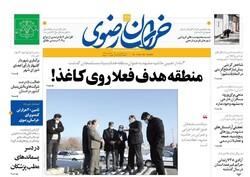 صفحه اول روزنامههای خراسان رضوی ۲۸ فروردین ۱۴۰۰
