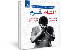 ترجمه «التیام شرم» چاپ شد/تفاوتهای شرم مثبت و شرم سمّی