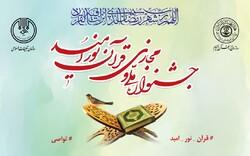 جشنواره ملی و مجازی قرآن نور امید آغاز به کار کرد
