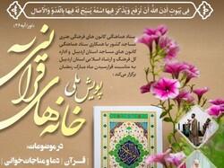 پویش ملی خانههای قرآنی به همت ستاد فهما برگزار میشود