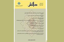 شماره جدید فصلنامه «دانش» منتشر شد