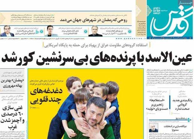 روزنامههای صبح شنبه ۲۸ فروردین ۱۴۰۰