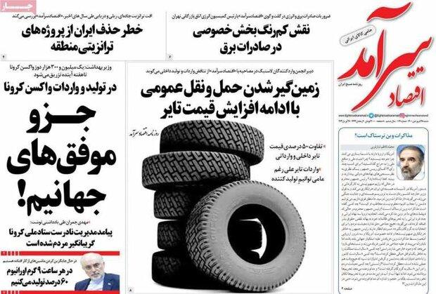 روزنامههای اقتصادی شنبه ۲۸ فروردین ۱۴۰۰