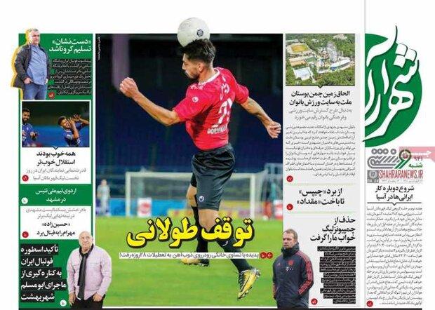 روزنامههای ورزشی شنبه ۲۸ فروردین ۱۴۰۰