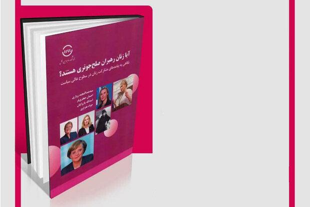 کتاب «آیا زنان رهبران صلحجوتری هستند؟» نقد و بررسی میشود