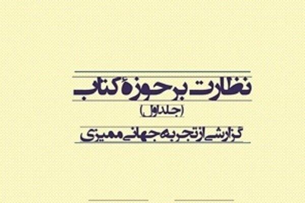 گزارش پژوهش «نظارت بر حوزه کتاب» کتاب شد