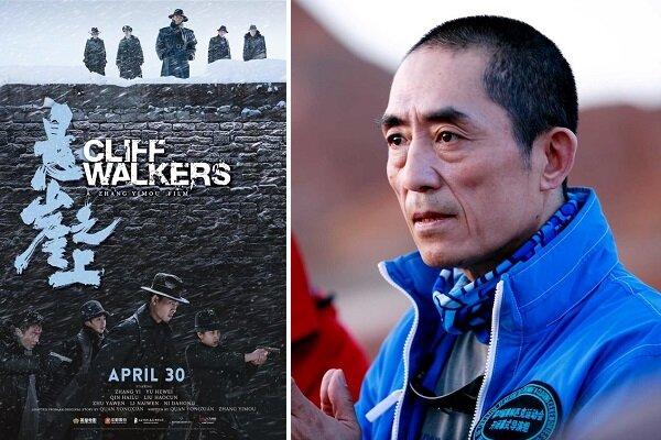 نخستین تجربه ژانگ ییمو در ژانر جاسوسی به زودی اکران میشود