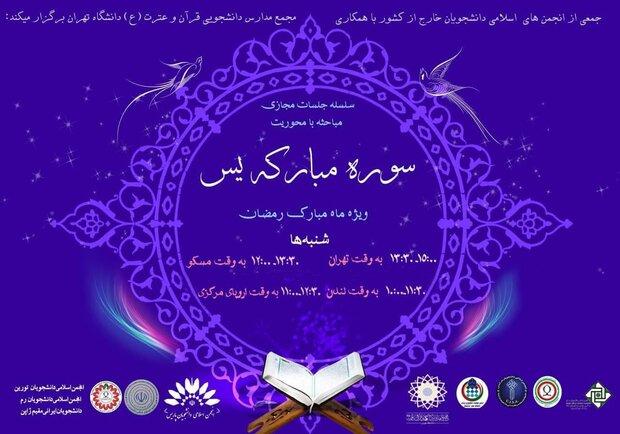 جلسات انس و تدبر با قرآن ویژه ماه مبارک رمضان