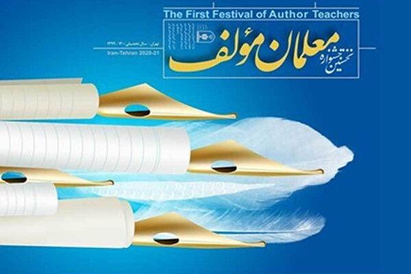 جزئیات برگزاری نخستین جشنواره «معلمان مؤلف» اعلام شد