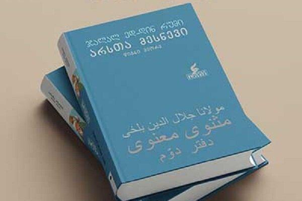 ترجمه و چاپ دفتر دوم مثنوی مولوی به زبان گرجی
