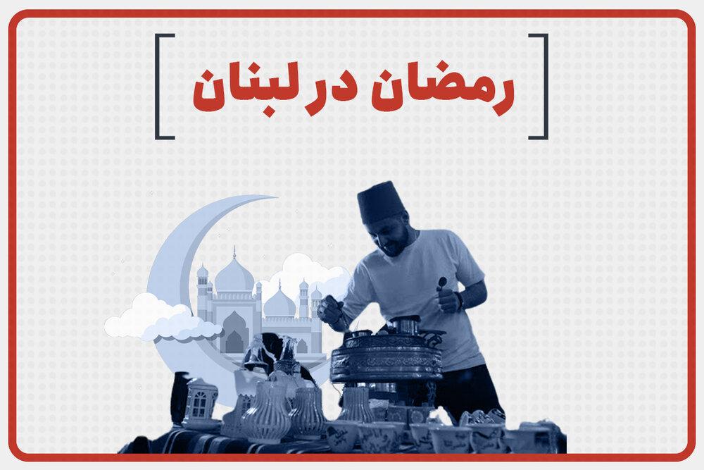 رمضان در لبنان