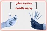 حمله به نمکی با رمز واکسن
