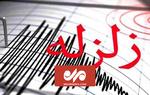آخرین جزییات زلزله ۵.۹ ریشتری در بندر گناوه