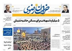 صفحه اول روزنامههای خراسان رضوی ۲۹ فروردین ۱۴۰۰