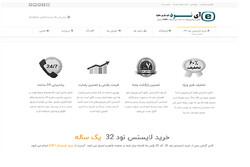 معرفی سایت آی نود به عنوان نماینده ESET برای خرید لایسنس نود ۳۲