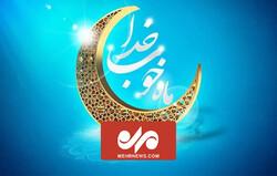 ماه رمضان در کلام امام سجاد(ع)