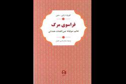 «فراسوی مرگ» منتشر شد / تعالیم عینالقضات همدانی