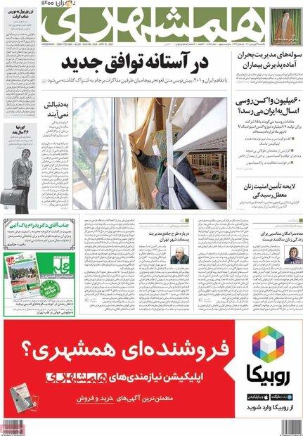روزنامههای صبح یکشنبه ۲۹ فروردین ۱۴۰۰