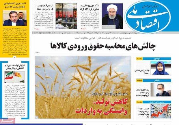 روزنامههای اقتصادی یکشنبه ۲۹ فروردین ۱۴۰۰